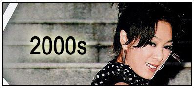 2000年代新聞