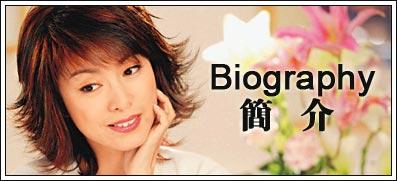 Biography 简介