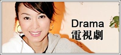 Drama 電視劇