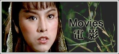 Movies 電影