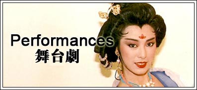 Performances 舞台劇