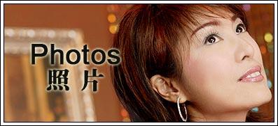 Photos 照片