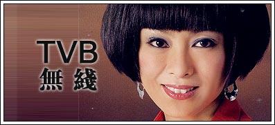 TVB 無线