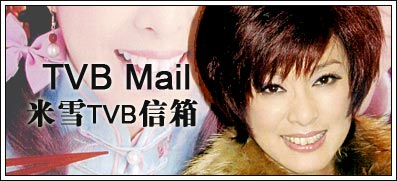 Michelle's TVB Mail 米雪TVB信箱