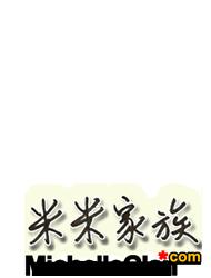 米米家族 米雪国际影迷网 Michelle Yim Clan